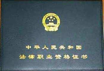 法律职业资格证书样本