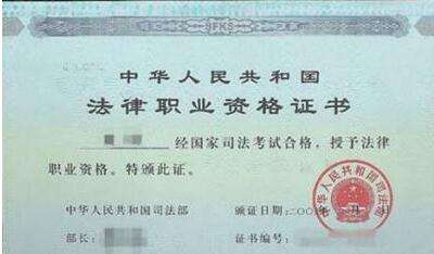 法律职业资格证书