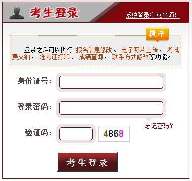 2018年北京法律职业资格考试报名入口