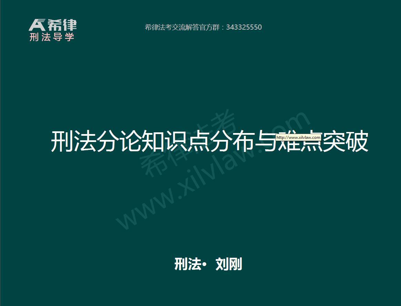 刑法导学课之刑法分论知识点的分布与难点突破(1)