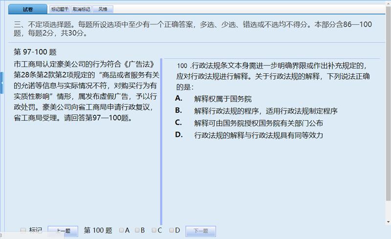 法考客观题机考系统7