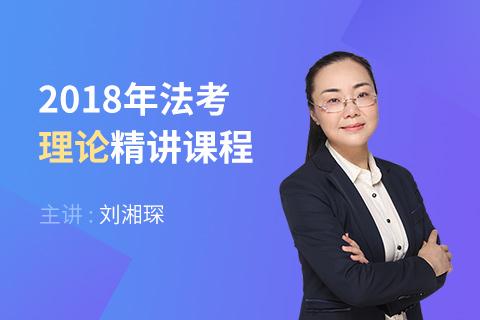 2018年刘湘琛讲理论之精讲