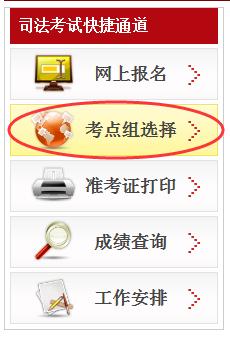北京市司法考试考点组选择