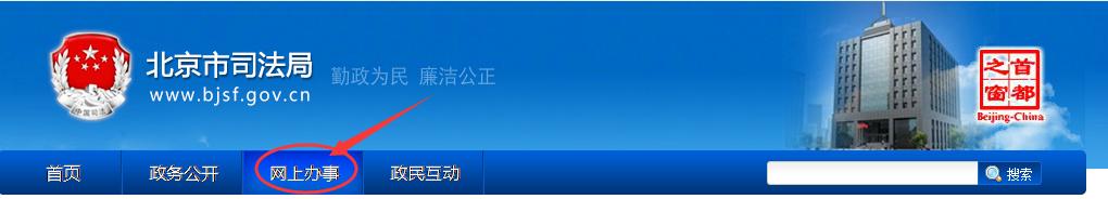 北京市司法局