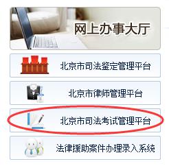 北京市网上办事大厅