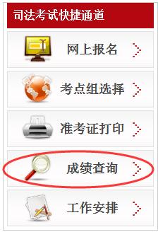北京市法考客观题成绩查询入口