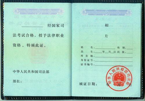 法律职业资格证书副本