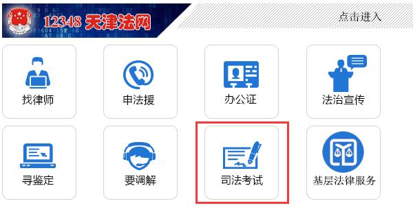 12348天津法网