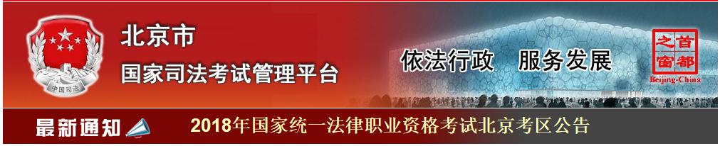北京市国家司法考试管理平台