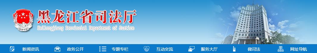 黑龙江省司法厅
