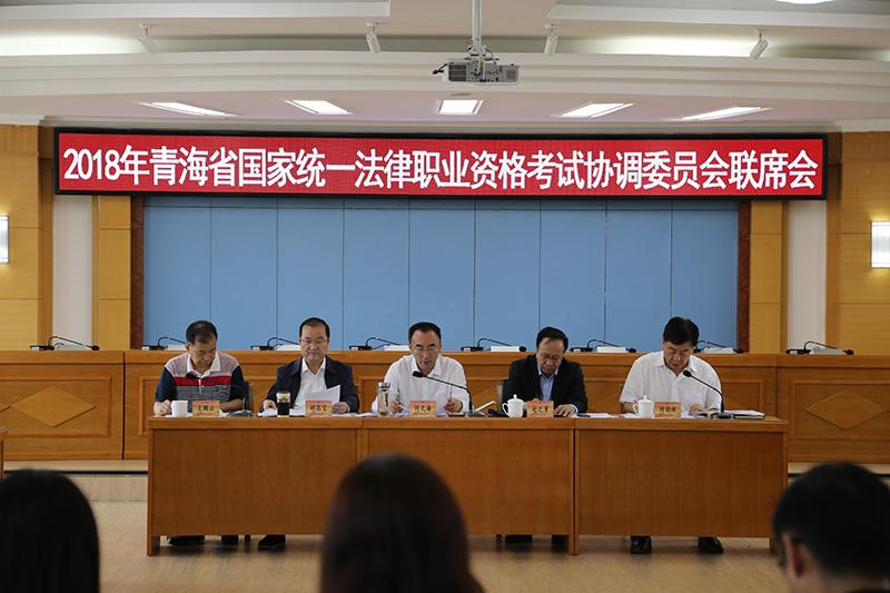 青海法律职业资格考试协调委员会联席会议