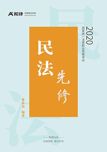 民法(2)_02(1).jpg