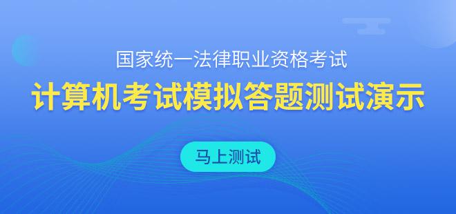 国家统一法律职业资格考试计算机考试模拟答题测试演示