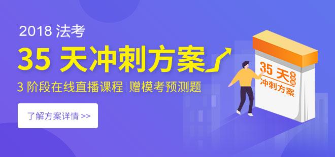 2018年法考线上面授冲刺班——35天冲刺密训