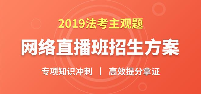 2019年法考网络直播主观题班