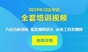 2019法律职业资格考试全套培训视频