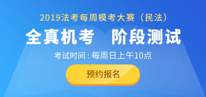 2019法考每周模考大赛(民法)