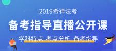 2019法考备考指导直播公开课