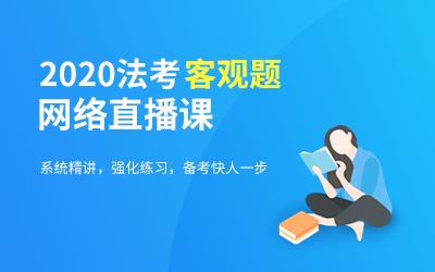 2020法考客观题网络直播班招生方案