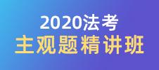 2020法考主观题精讲班