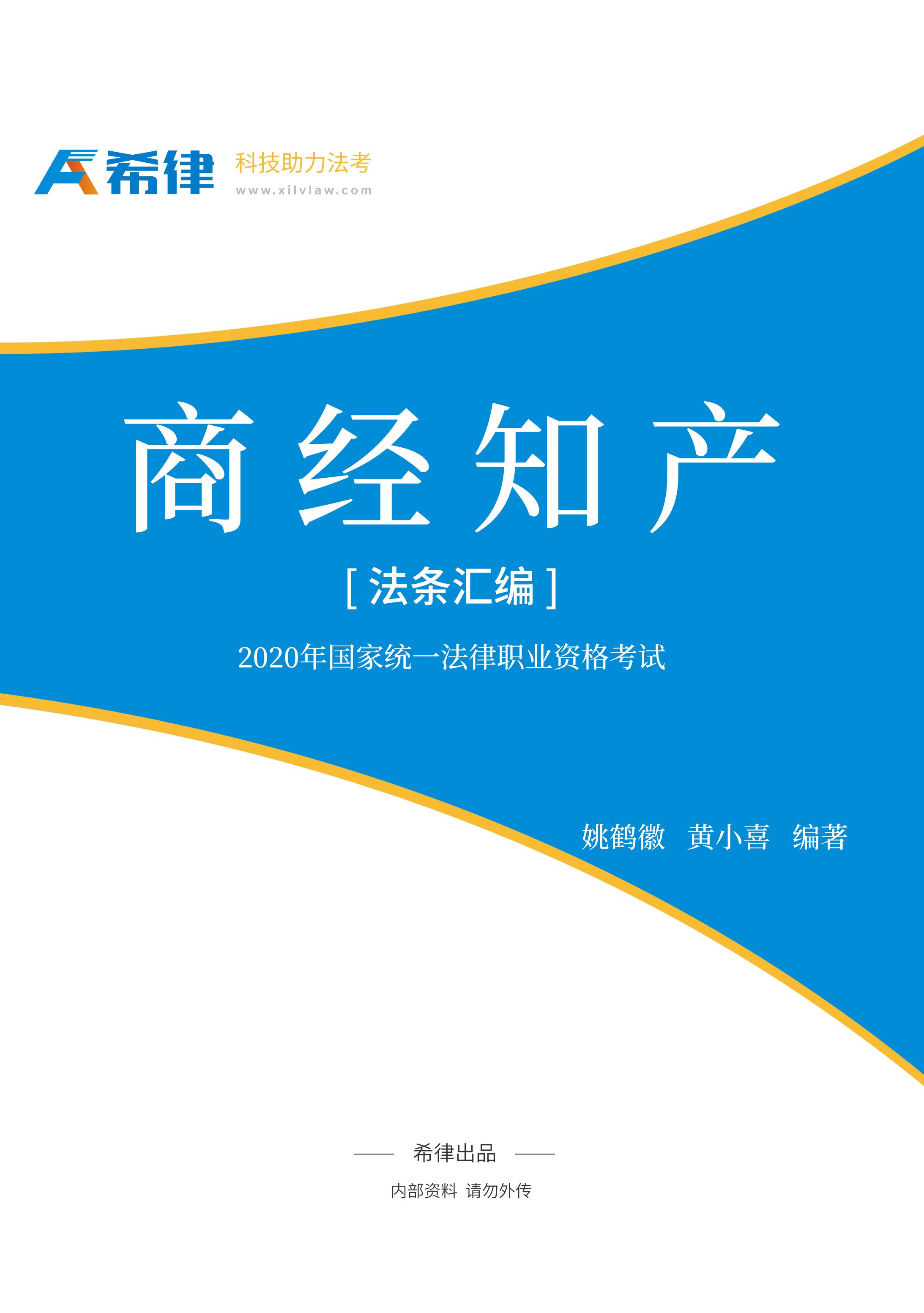 2020商经知产法条汇编