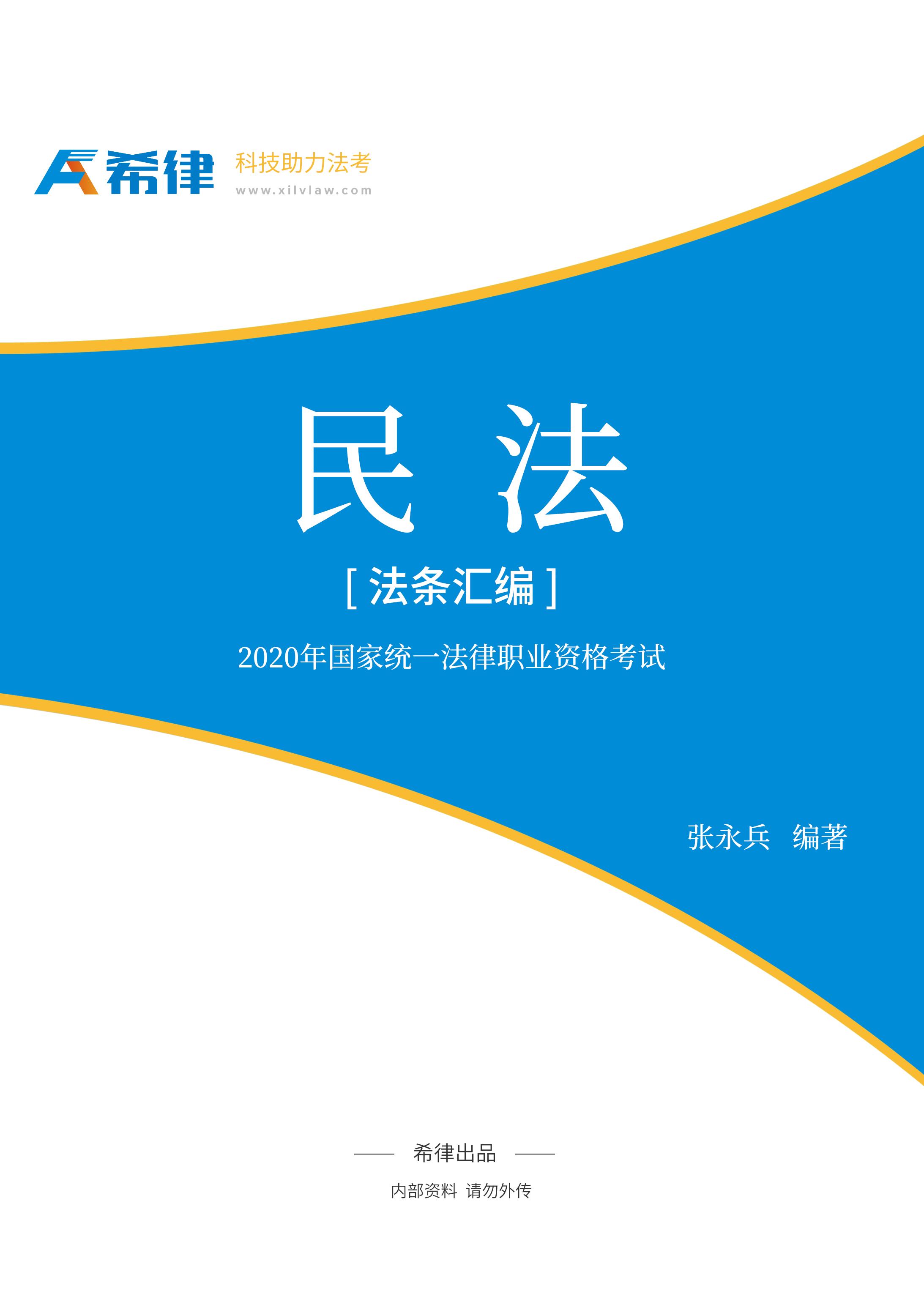 2020民法法条汇编